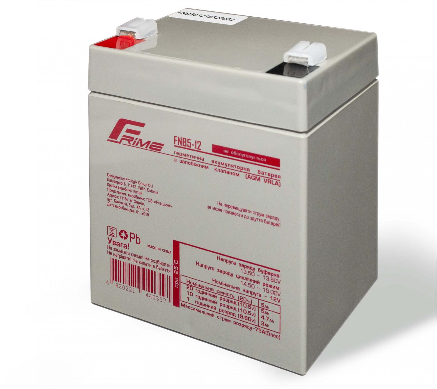 Аккумуляторная батарея Frime 12V 5AH (FNB5-12) AGM