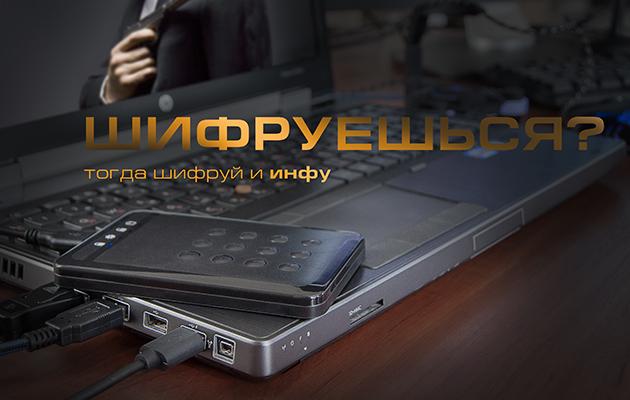 Внешний карман для HDD/SDD с возможностью шифрования данных