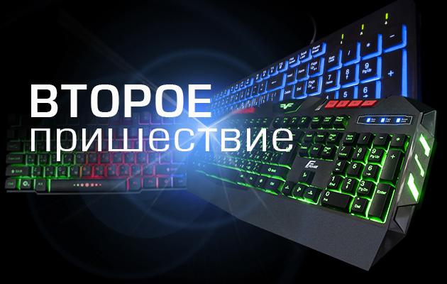 Ігрові клавіатури Frime повертаються